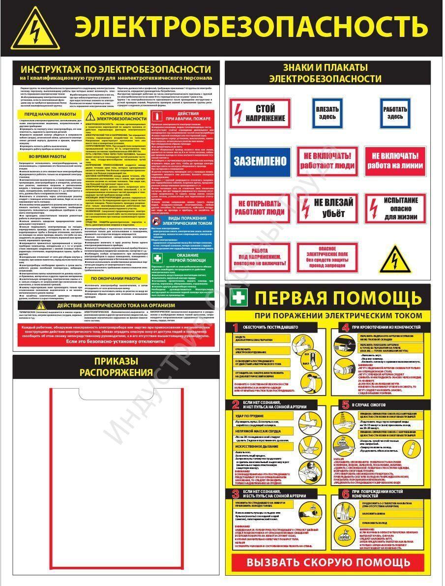 Электробезопасность 1 помощь ответ на вопрос группы электробезопасности на ржд