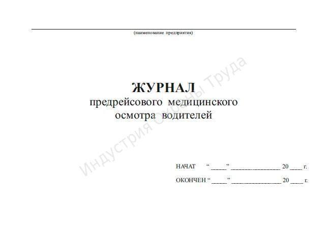 zhurnal-provedeniya-predreysovogo-meditsinskogo-osmotra