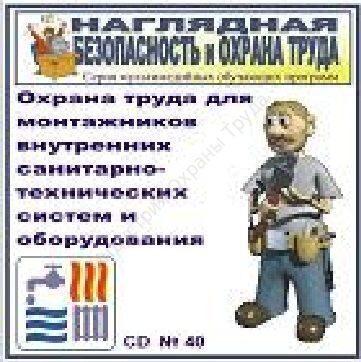 Инструкция по Охране Труда Монтажника Слаботочных Систем